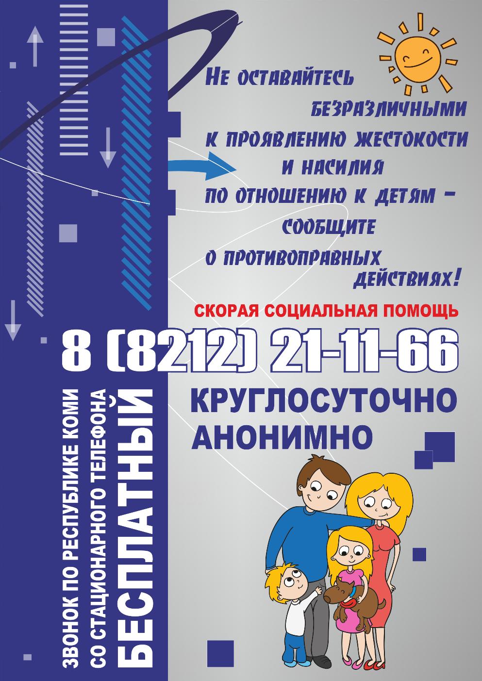 Телефон доверия в Республике Коми»
