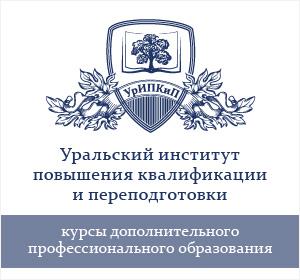 Уральский институтповышения квалификации и переподготовки
