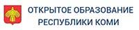 Открытое образование Республики Коми