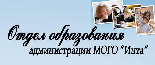 Отдел образования администрации МОГО Инта